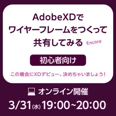 【2021年03月31日(水) オンライン開催】初心者向け|AdobeXDでワイヤーフレームをつくって共有してみる