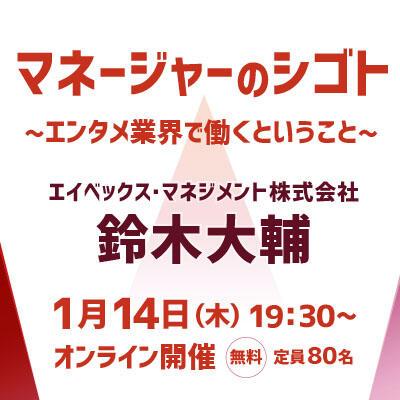 【2021年01月14日(木) オンライン開催】業界最前線セミナー「マネージャーのシゴト」/エンタメ業界で働くということ