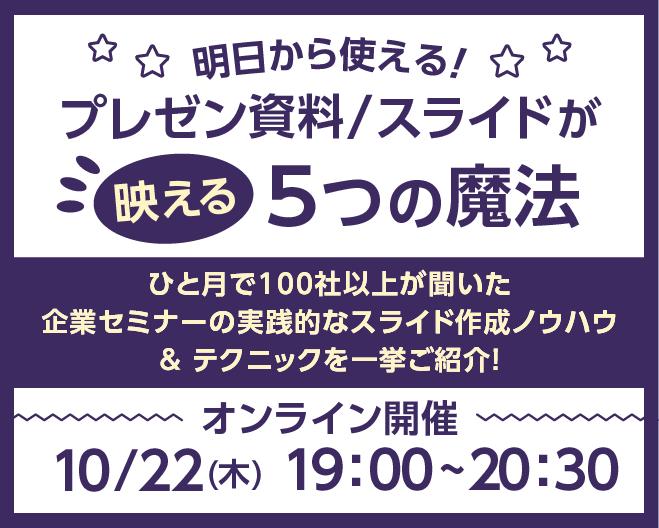【2020年10月22日(木) オンライン開催】明日から使える!プレゼン資料/スライドが映える5つの魔法(ウェブセミナー対応版)
