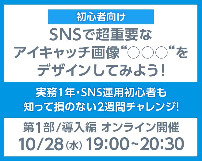 【2020年10月28日(水) オンライン開催】初心者向け|SNSで超重要なアイキャッチ画像