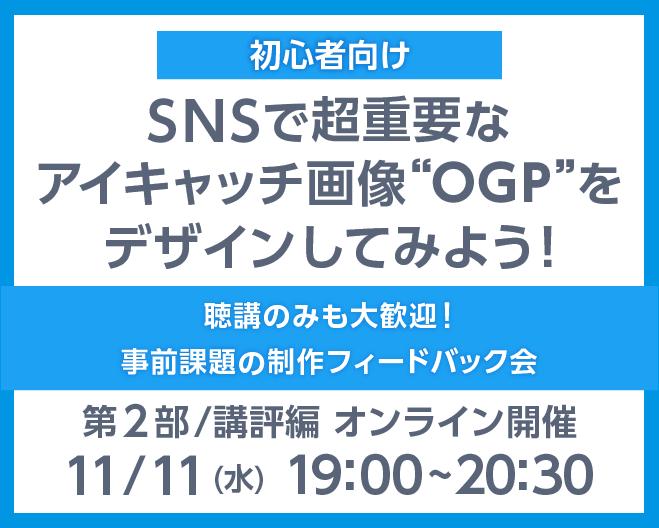 【2020年11月11日(水) オンライン開催】初心者向け|SNSで超重要なアイキャッチ画像