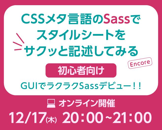 【2020年12月17日(木) オンライン開催】初心者向け|CSSメタ言語のSassでスタイルシートをサクッと記述してみる