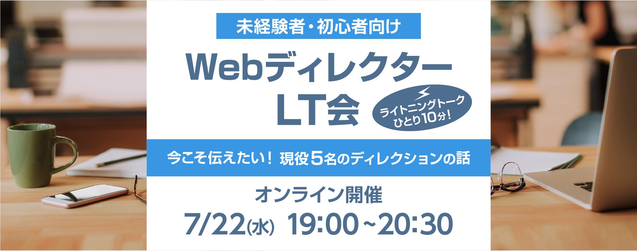 初心者向け|WebディレクターLT(ライトニングトーク)会