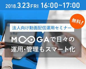 【参加無料:法人向け 動画配信運用セミナー】これからはビジネスも動画配信の時代! MOOGAで日々の運用・管理もスマート化
