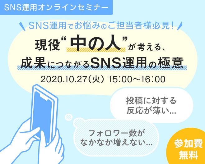 【2020年10月27日(火) オンライン開催】現役
