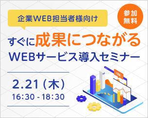 【参加無料:企業WEB担当者様向け】すぐに成果につながるWEBサービス導入セミナー