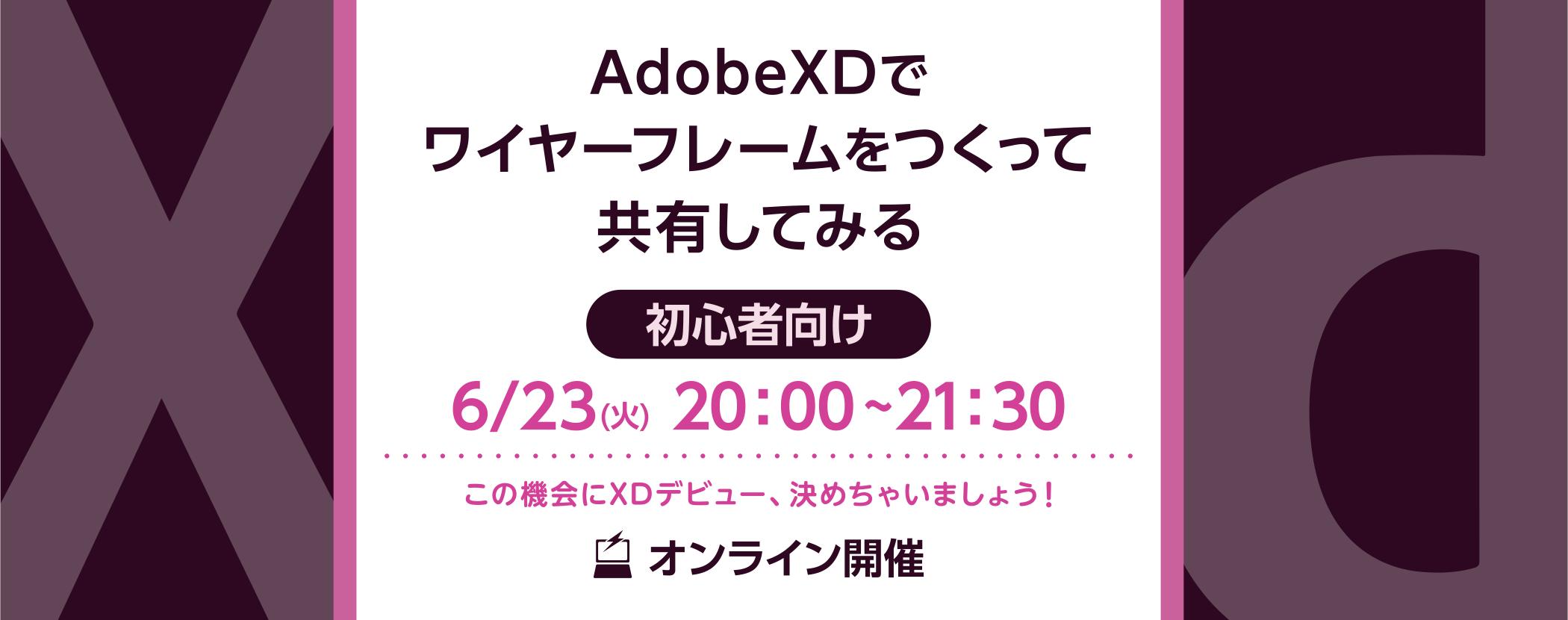 初心者向け|AdobeXDでワイヤーフレームをつくって共有してみる