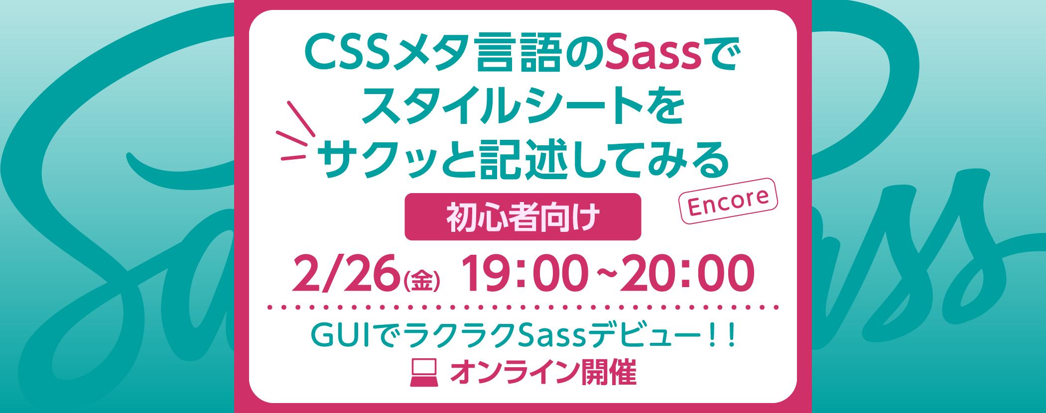 CSSメタ言語のSassでスタイルシートをサクッと記述してみる