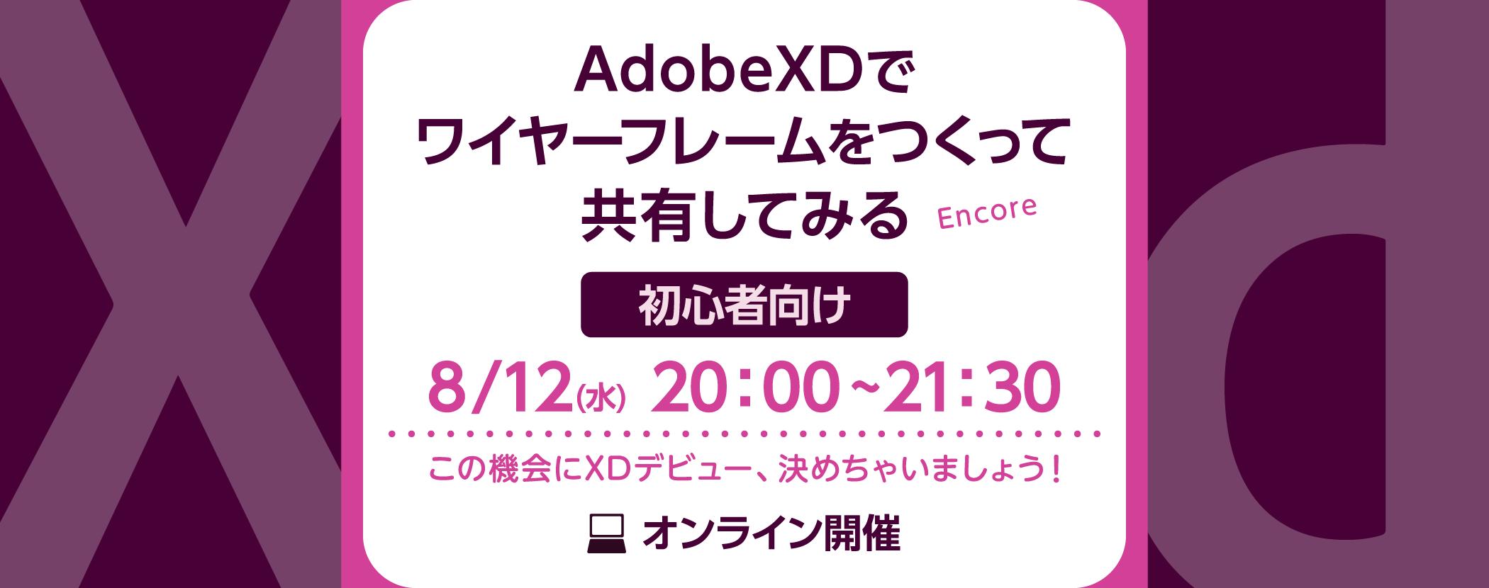 初心者向け AdobeXDでワイヤーフレームをつくって共有してみる