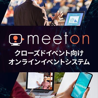 オンラインイベントシステム【meeton】