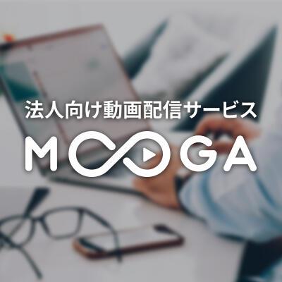 法人向け動画配信サービス 【MOOGA】