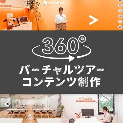 リアルの雰囲気をオンラインで伝える【360°バーチャルツアー コンテンツ制作】